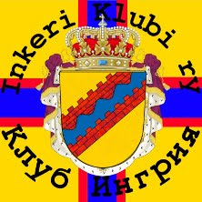 Inkeri Klubi ry – Клуб Ингрия Tällä hetkellä Klubin käytössä oleva Logo
